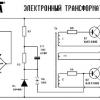 Як влаштований електронний трансформатор